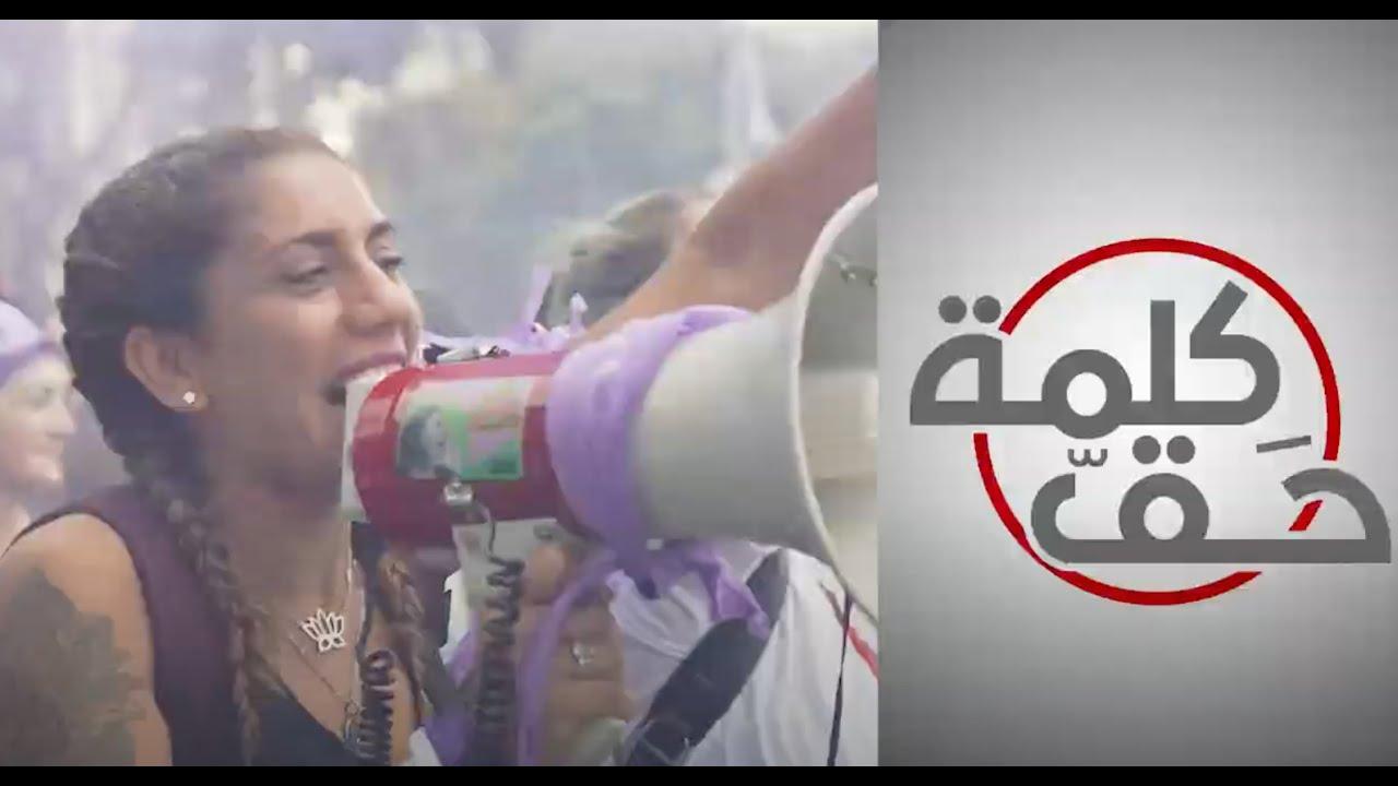 كلمة حق -  اتفاقية سيداو.. هل تنصف المرأة العربية؟  - نشر قبل 2 ساعة