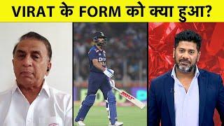 AajTak Show: Sunil Gavaskar ने बताया क्यों Virat Kohli खराब Form से गुजर रहे हैं ? Vikrant Gupta