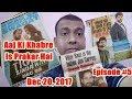 Aaj Ki Khabre Is Prakar Hai I Episode 5 I December 20 2017