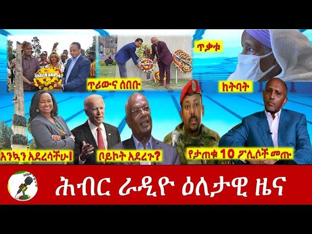 Hiber Radio Daily Ethiopia News Feb 19, 2021 | ሕብር ራዲዮ ዕለታዊ ዜና  | Ethiopia