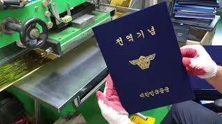 융 소재 상장 케이스의 금박 작업 과정