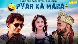 Pyar Ka Mara | Comedian Khyali, Miss ADA | Subhash Foji | New Haryanvi Songs Harayanavi 2019|Sonotek