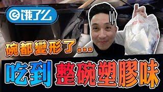 外送叫餐!濃濃的塑膠味 !? 杭州美食美團餓了嗎外送「台灣人行大陸」「Men's Game玩物誌」