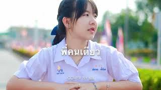 หนูคนเดียว(พี่คนเดียว) - VARINZ x Z TRIP feat.PONCHET [ cover by ปอนัทธมน ]
