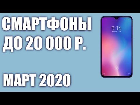 ТОП—8. 😲 Лучшие смартфоны до 20000 рублей. Март 2020 года. Рейтинг!