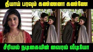 சற்றுமுன் தீயாய் பரவும் கண்ணனா கண்ணே சீரியல் நடிகையின் வைரல் வீடியோ | Kannana Kanne Serial