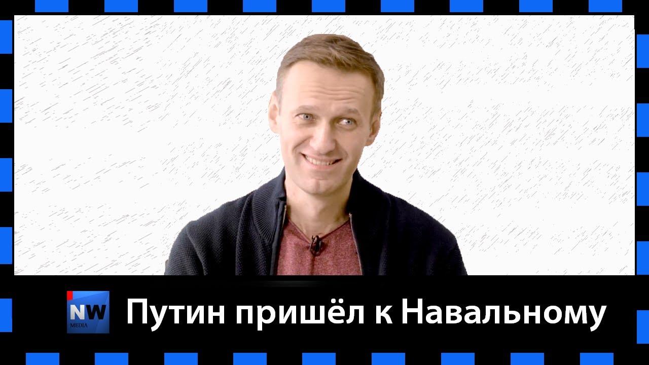 Путин пришёл к Навальному 18.02.2021