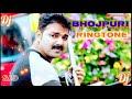 New Bhojpuri Ringtone ! #Pawan Singh ka ringtone, Bhojpuri ringtone, Bhojpuri Bewafai #ringtone SAD Mix Hindiaz Download