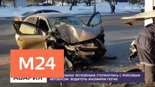 Смотреть видео Один человек погиб в ДТП с автобусом на юго-западе столицы - Москва 24 онлайн