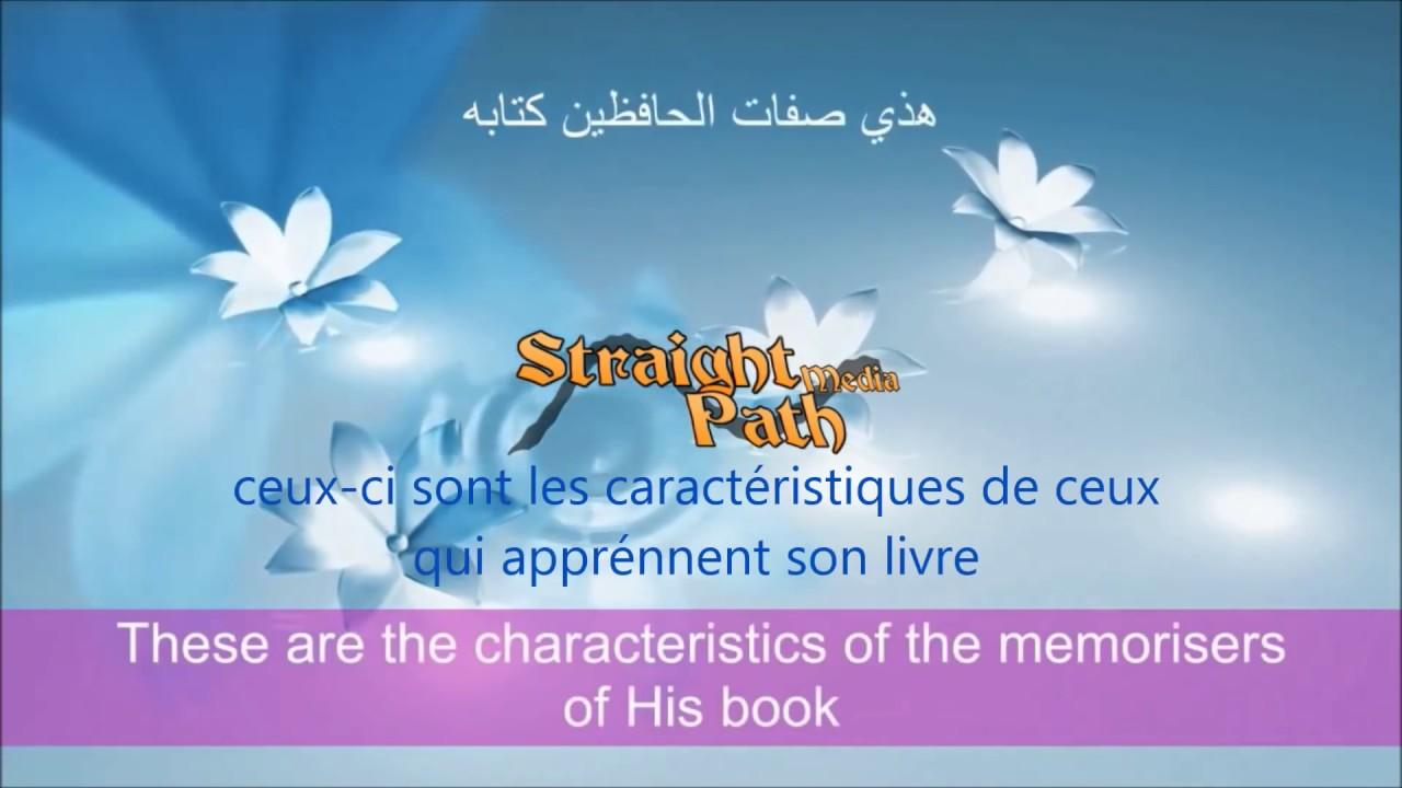 Nasheed Ya hafiz al Qur'an islamic nasheed 2017 [subtitles arabic,  french,english]