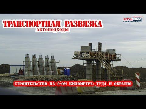 Строительство транспортной развязки Крымского моста и трассы Таврида: туда и обратно