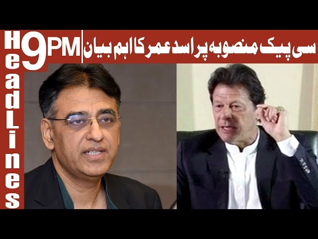 Statement of Asad Umar on C-PEC Project | Headlines 9 PM | 12 December 2018 | Channel Five