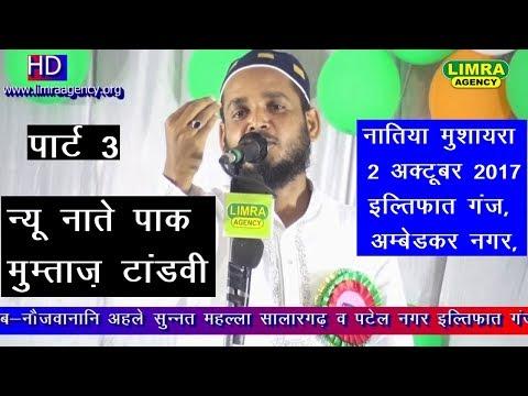 Mumtaz Tandavi Part 3, 2 October 2017 Iltefatganj Ambedkar Nagar HD India