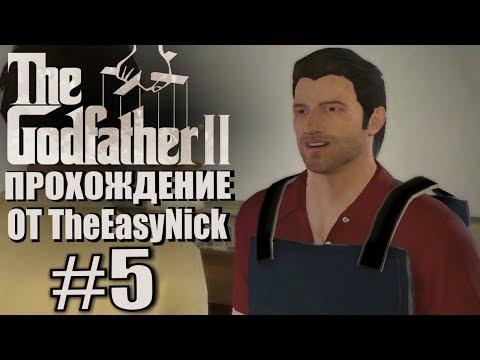 The Godfather 2. Прохождение. #5. Добиваем Гранадос.