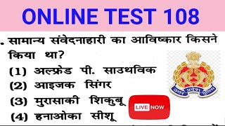 UP POLICE RE EXAM 2018 GK SPECIAL | ONLINE TEST 108 | Hindi and Gk Special