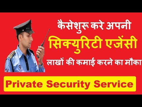 Security Agency / Private Security Business Full Details In