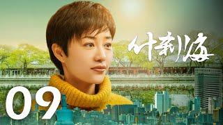 【INDO SUB】Shi Cha Hai ❤ 什刹海 ❤ EP09 Liu Pei Qi, Lian Yi Ming, Cao Cui Fen, Gabrielle Guan