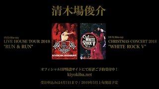 """清木場俊介の自主レーベル""""UTAIYA RECORDS UNITED""""が2019年本格始動!!..."""
