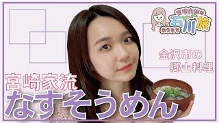 前回に引き続き、おうちで石川旅シリーズ! 今回は、石川県金沢市でよく食べられている「なすそうめん」を宮崎家流の作り方で作ってみました! 石川県情報はこちらまで!