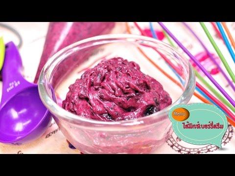 ไส้มิกซ์เบอร์รี่ครีม (ครีมมาการอง) Mix Berry and Cream - 1 Minute Cooking