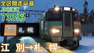 [全区間走行音]JR北海道733系(区間快速) 江別→札幌(2020/3)