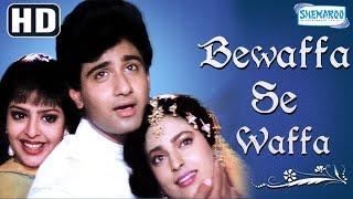 Bewaffa Se Waffa (HD) | Vivek Mushran | Juhi Chawla | Nagma | Pran | Prem Chopra