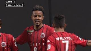 2019JリーグYBCルヴァンカップ GS第3節 北海道コンサドーレ札幌×湘南ベ...