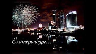 ЕКАТЕРИНБУРГ САЛЮТ ЛАЗЕРНОЕ ШОУ ДЕНЬ ГОРОДА 2018 FIREWORK EKATERINBURG
