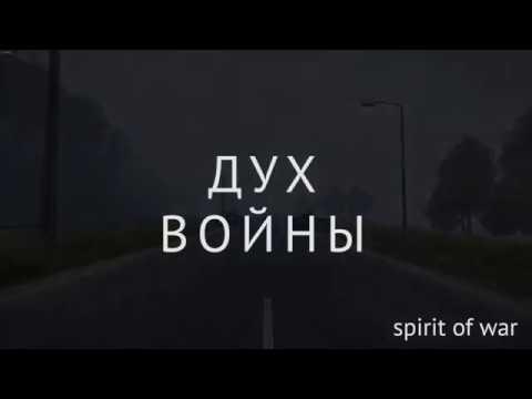 Полная Кампания «Дух Войны» для ARMA 3