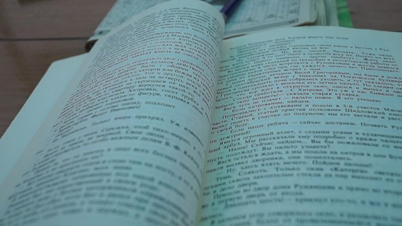 Звук перелистывания страниц книги скачать