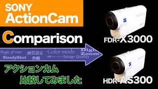 SONY FDR-X3000とHDR-AS300を比較してみました(4K) / ActionCam Comparison FDR-X3000 vs HDR-AS300