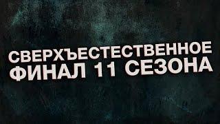 Сверхъестественное: промо финала 11 сезона (русская озвучка)