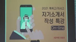 2021년 특목고,자사고 자기소개서 작성특강 1부(학교…