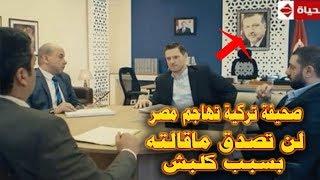 صحيفة تركية تهاجم مصر  بسبب الحلقة 22 من مسلسل كلبش 2