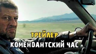 Сериал Комендантский час 1 Сезон — Русский трейлер (2019)