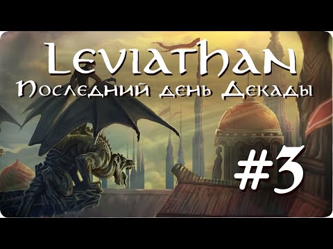Leviathan: The Last Day of the Decade -  #3 - Десять лет спустя