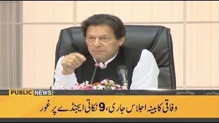 Public News Headlines | 01:00 PM | 20 August 2019