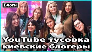 VLOG 🎥 ТУСОВКА БЛОГЕРОВ | Justdlady, Nionila Bronstein, Pani Sukharska, MamanyaCom... 💜 LilyBoiko