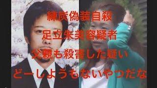 練炭偽装自殺 足立朱美容疑者が父親殺害容疑で再逮捕されたことについて考えてみる[masa46494]