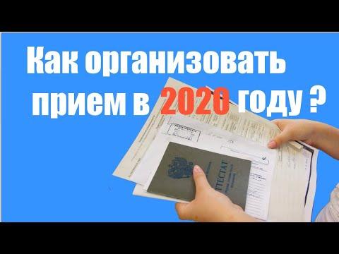 UralSPO: Как организовать прием в 2020 году?