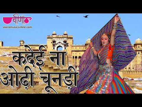 New Rajasthani Songs 2017 | Kadai Na Odhi Chunari HD | Rajasthani Folk Songs