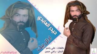 حيدر العابدي - ادلل بيك  (Haider Al Abedi - Adall Bek (Official Audio