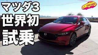 新型マツダ3世界初試乗!/MAZDA3 World First Test Drive
