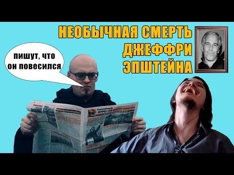Убермаргинал и Ватоадмин смеются над смертью Эпштейна