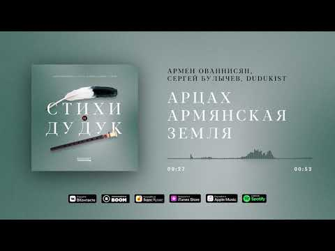 Арцах армянская земля / Альбом