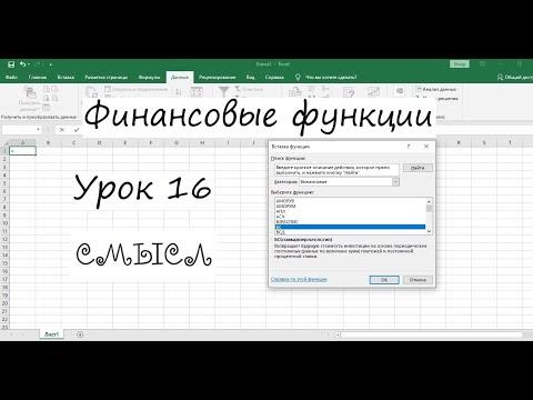 Урок 16. Решение финансовых задач в Excel. Функции ДОХОД и ИНОРМА