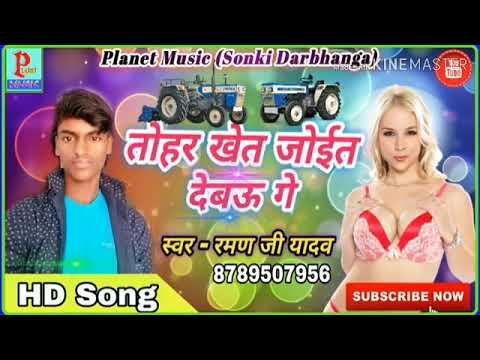 Singer Raman Ji Yadav // Tohar Khet Joit Debau Ge // तोहर खेत जोईत देबऊ गे // मैथली धमाल 2019