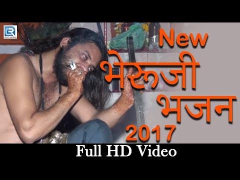 New भेरुजी भजन | Khol Khel Khetlo Ma | Latest राजस्थानी Song 2017 | Rupesh Godarra | Govindghar Live