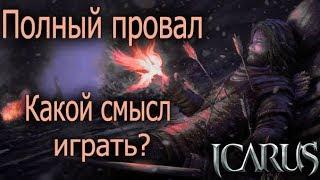 Icarus online. Полный провал игры. Какой смысл продолжать играть?