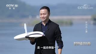 《时尚科技秀》 20200620| CCTV科教